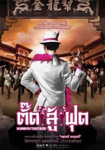 ตั๊ดสู้ฟุด Kung Fu Tootsie (2007)