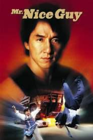 ใหญ่ทับใหญ่ Mr. Nice Guy (1997)