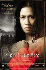 คืนบาป พรหมพิราม The Macabre Case of Prompiram (2003)