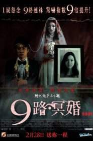 9-9-81 บอกเล่า 9 ศพ (2012)