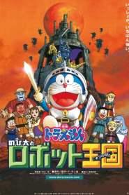 โดราเอมอน ตอน โนบิตะ ตะลุยอาณาจักรหุ่นยนต์ Doraemon: Nobita and the Robot Kingdom (2002)