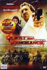 เพลิงแค้นไม่มีวันดับ The Quest for Vengeance (2014)