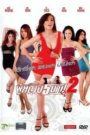 ผู้หญิง 5 บาป 2 Sin Sisters 2 (2010)