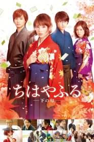 จิฮายะ กลอนรักพิชิตใจเธอ 2 Chihayafuru Part II (2016)