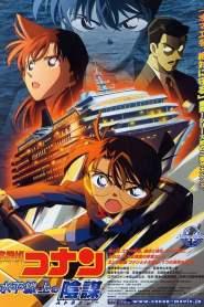 ยอดนักสืบจิ๋วโคนัน 9: ยุทธการเหนือห้วงทะเลลึก Detective Conan: Strategy Above the Depths (2005)