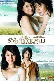 รักไม่จำกัดนิยาม Unlimited Love (2007)