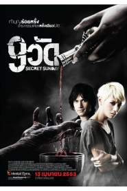 9 วัด Secret Sunday (2010)