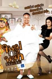 ใหม่กะหม่ำ โดนกะโดน Mai Ka Mam Don Ka Don (2011)