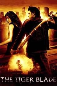 เสือคาบดาบ The Tiger Blade (2005)