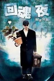 กึ๋ยเฉพาะชั้น 9 Out of the Dark (1995)