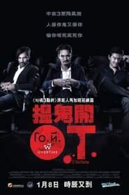 โอ.ที. ผี O.T Ghost Overtime (2014)