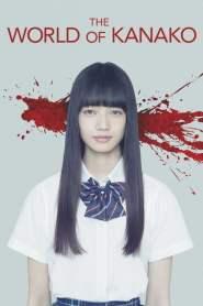 คานาโกะ นางฟ้าอเวจี The World of Kanako (2014)