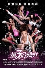 คิกแอสส์ เกิร์ลส สวยพิฆาต Kick Ass Girls (2013)