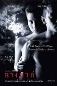 นางนาก Nang Nak (1999)
