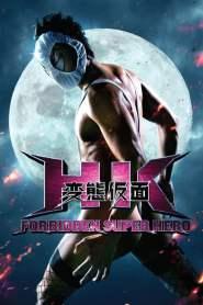 เทพบุตรหลุดโลก HK: Forbidden Super Hero (2013)