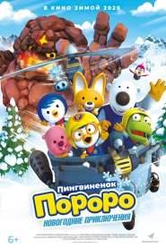 โพโรโระ เดอะมูวี่ ภาค มหัศจรรย์ดินแดนหิมะ Pororo, The Snow Fairy Village Adventure (2014)