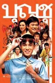 บุญชู 9 ไอ-เลิฟ-สระ-อู Boonchu 9 (2008)