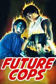บัลล็อก ผู้ชายทะลุเวลา Future Cops (1993)