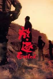โหดกระหน่ำมังกร Exiled (2006)