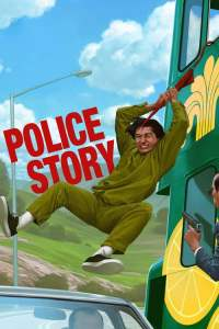 วิ่งสู้ฟัด ภาค 1 Police Story (1985)