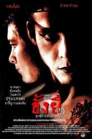 อั้งยี่ ลูกผู้ชายพันธุ์มังกร Ang-Yee (2000)