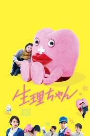 เซย์ริจัง น้องเมนส์เพื่อนรัก Little Miss Period (2019)