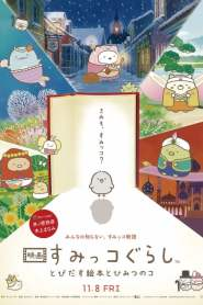 ซุมิกโกะ ผจญภัยมหัศจรรย์ในโลกนิทาน Sumikko Gurashi (2019)