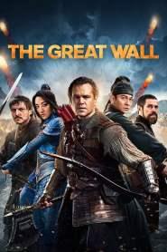 เดอะ เกรท วอลล์ The Great Wall (2016)