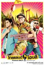 ไทยแลนด์โอนลี่ #เมืองไทยอะไรก็ได้ Thailand Only (2017)