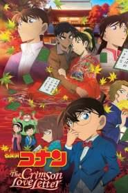 ยอดนักสืบจิ๋ว โคนัน : ปริศนาเพลงกลอน ซ่อนรัก Detective Conan: Crimson Love Letter (2017)