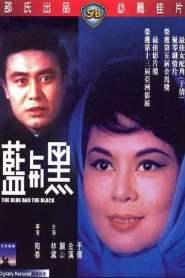 ศึกรัก ศึกรบ The Blue and the Black (1966)