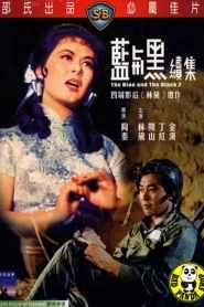 ศึกรัก ศึกรบ ภาค 2 The Blue and the Black 2 (1966)