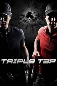 เฉือนเหลี่ยม กระสุนจับตาย Triple Tap (2010)