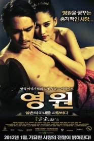 ชั่วฟ้าดินสลาย Eternity (2010)
