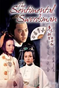 ศึกยุทธจักรหงส์บิน The Sentimental Swordsman (1977)