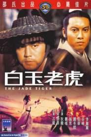 ศึกเสือหยกขาว Jade Tiger (1977)