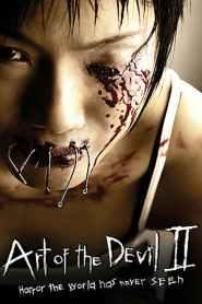 ลองของ Art of the Devil 2 (2005)