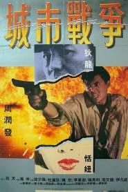 บัญชีโหดปิดไม่ลง City War (1988)