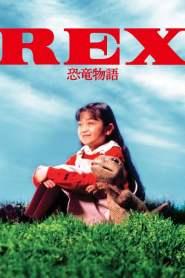 เร็กซ์ ไดโนเสาร์เพื่อนรัก Rex: A Dinosaur's Story (1993)