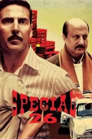 สเปเชี่ยล 26 Special 26 (2013)