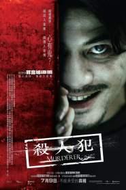 สับ สันดานเชือด Murderer (2009)