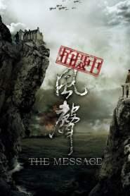 ถอดรหัสล่า ฆ่าไม่เลี้ยง The Message (2009)