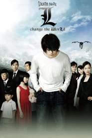 สมุดโน้ตสิ้นโลก L: change the WorLd (Death Note 3) (2008)
