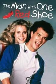 นักเสือกเกือกแดง The Man with One Red Shoe (1985)