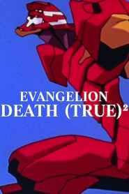 จุดจบอีวานเกเลียนที่แท้จริง Evangelion: Death (True)² (1997)