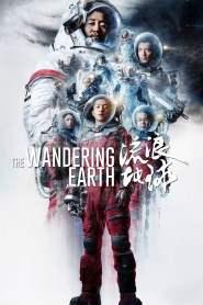 ปฏิบัติการฝ่าสุริยะ The Wandering Earth (2019)