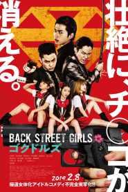 ไอดอลสุดซ่า ป๊ะป๋าสั่งลุย Back Street Girls: Gokudols (2019)