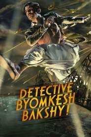 บอย์มเกช บัคชี นักสืบกู้ชาติ Detective Byomkesh Bakshy! (2015)