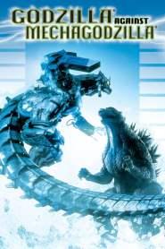 ก็อดซิลลา สงครามโค่นจอมอสูร Godzilla Against MechaGodzilla (2002)