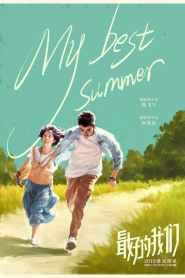 จะจดจำเธอไว้ตลอดไป My Best Summer (2019)